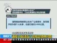 中央纪委国家监委网站:通报10起违反八项规定精神问题