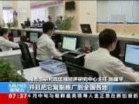 国务院:要求复制推广自贸区成功经验