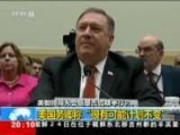 """美朝领导人会晤是否如期举行?  美国务卿称""""很有可能计划不变"""""""