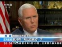 朝称或重新考虑朝美首脑会晤·美副总统:彭斯——特朗普不排除放弃会晤