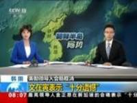 """韩国:美朝领导人会晤取消——文在寅表示""""十分遗憾"""""""