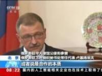 """上合大使观·俄罗斯:坚持""""上海精神""""  开创合作新局面"""