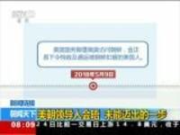 新闻链接:美朝领导人会晤  未能迈出的一步