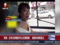 河南:女车长穿婚纱开公交接新郎  低碳环保有意义