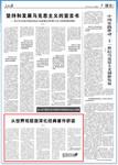《人民日报》2018年6月1日7版 版面截图