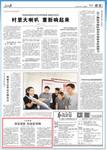 《人民日报》2018年6月1日11版 版面截图