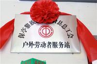 保亭黎族苗族自治县总工会户外劳动者服务站在呀诺达正式挂牌成立