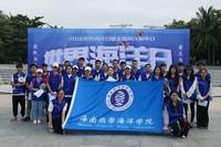 海南热带海洋学院举办世界海洋日暨全国海洋宣传日活动