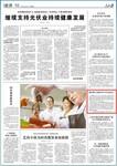 《 人民日报 》( 2018年06月12日   10 版)刊文