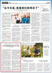 《人民日报》2018年6月12日18版 版面截图