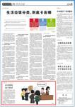 《人民日报》2018年6月12日20版 版面截图