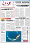 《人民日报》2018年6月13日1版 版面截图