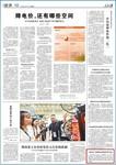 《 人民日报 》( 2018年06月14日 10 版)刊文