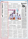 《人民日报》2018年6月14日6版 版面截图