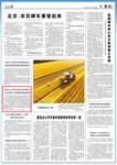 《人民日报》2018年6月15日9版 版面截图