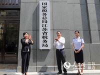 江苏省委常委、常务副省长樊金龙(左二),国家税务总局总审计师刘丽坚(左一)出席挂牌仪式