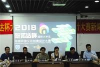 """2018""""呀诺达""""杯国际大学生海南旅游文化创意设计大赛启动"""