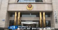 四川乐山警方破获一高考作弊团伙案 涉案金额数亿元