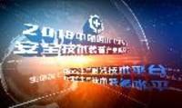 四川国际安全技术装备产业博览会