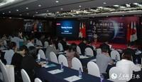 第五次中日韩自贸区研讨会现场 (摄影 陈建军)
