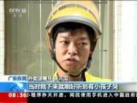 广东:男孩不幸坠楼  警民联手接住