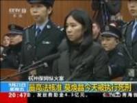 杭州保姆纵火案:最高法核准  莫焕晶今天被执行死刑