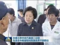 孙春兰率中央代表团二分团在吴忠市看望慰问各族各界干部群众