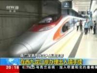 乘广深港高铁出入香港旅客:在西九龙口岸办理出入境手续