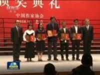 联播快讯:第七届鲁迅文学奖颁奖
