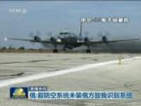 联播快讯:俄——叙防空系统未装俄方敌我识别系统