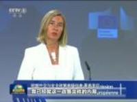 加强合作  欧盟发布欧亚互联互通战略