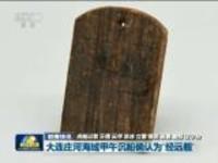 """联播快讯:大连庄河海域甲午沉船确认为""""经远舰"""""""