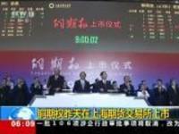 铜期权昨天在上海期货交易所上市