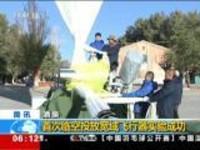 酒泉:首次临空投放宽域飞行器实验成功