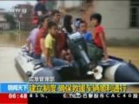 应急管理部:建立制度  确保救援车辆顺利通行