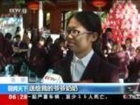 北京:中秋假期——传承家国情怀  文化活动庆中秋