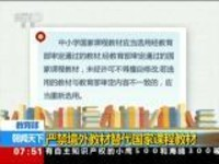 教育部:严禁境外教材替代国家课程教材