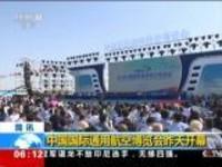 中国国际通用航空博览会昨天开幕