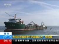 """大连庄河海域甲午沉船确认为""""经远舰"""""""