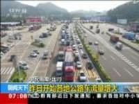 中秋假期·出行:昨日开始各地公路车流量增大