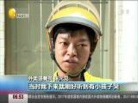 有惊无险:男婴坠楼  警民合力接住孩子