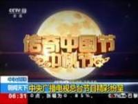 中秋假期:中央广播电视总台节目精彩纷呈