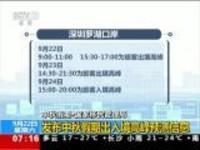 中秋假期·国家移民管理局:发布中秋假期出入境高峰预测信息