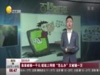 """弟弟被骗一千元  姐姐上网搜""""怎么办""""又被骗一万"""