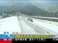 广东:丰顺隧道贯通  梅州将迎高铁时代