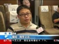 """中秋假期·出行:""""复兴号""""依然是铁路旅客出行首选"""