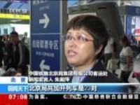 中秋假期·出行:铁路部门中秋国庆期间增加运力