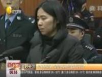 杭州保姆纵火案罪犯莫焕晶被执行死刑