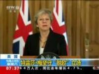"""英国:特雷莎·梅坚守""""脱欧""""立场"""