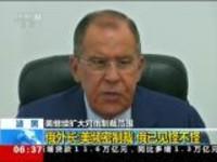 美继续扩大对俄制裁范围:俄副外长——2011年起美制裁已60次